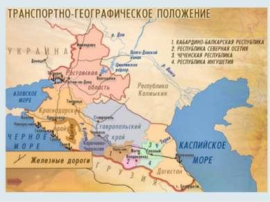 Проверка домашнего задания Северо-Западный район Европейский Север Центральна...