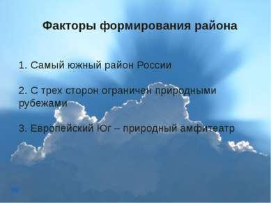Ответ.  1 2 3 4 5 6 7 8 9 10 1 – Адыгея 2 – Дагестан 3 – Ингушетия 4–Чечня 5...