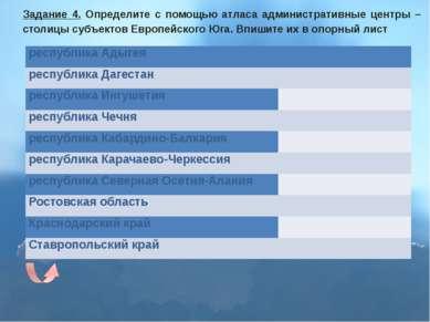 Определите регион России по его краткому описанию. Этот край имеет выход к дв...