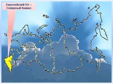 Европейский Юг – Северный Кавказ