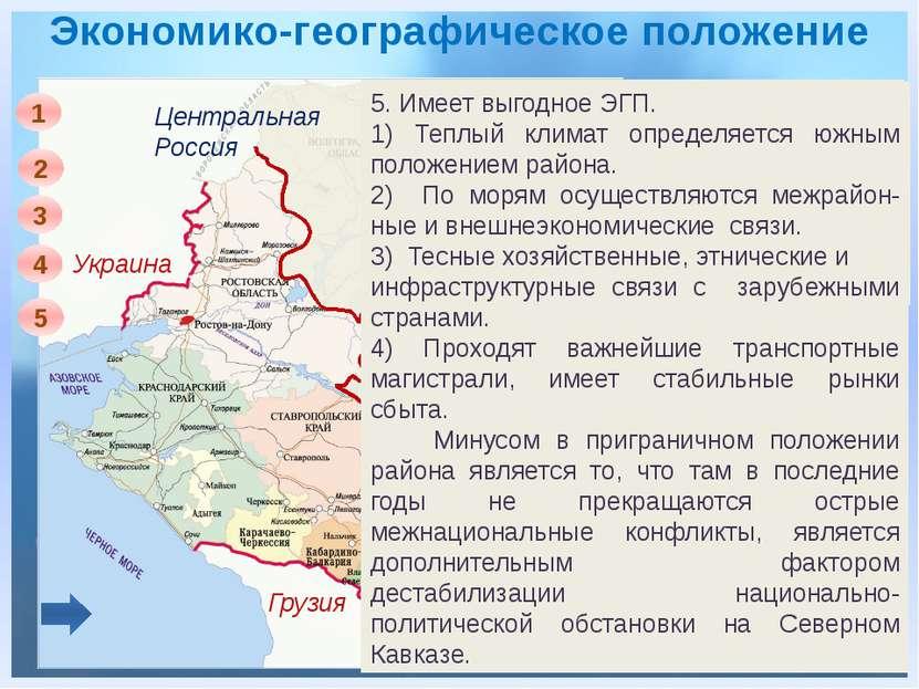 Особенности ЭГП Положение на Юге Европейской части Приморское положение Пригр...