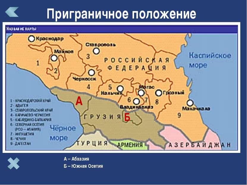 Определение района