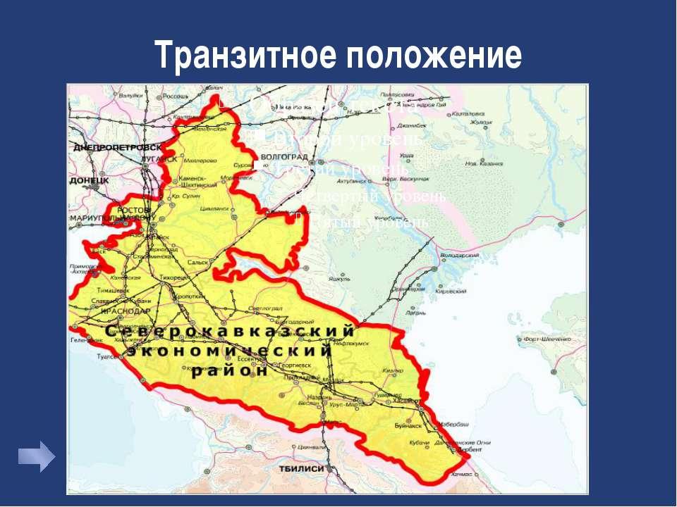 Черное море Каспийское море Азовское море Большой Кавказ Кумо-Манычская впади...