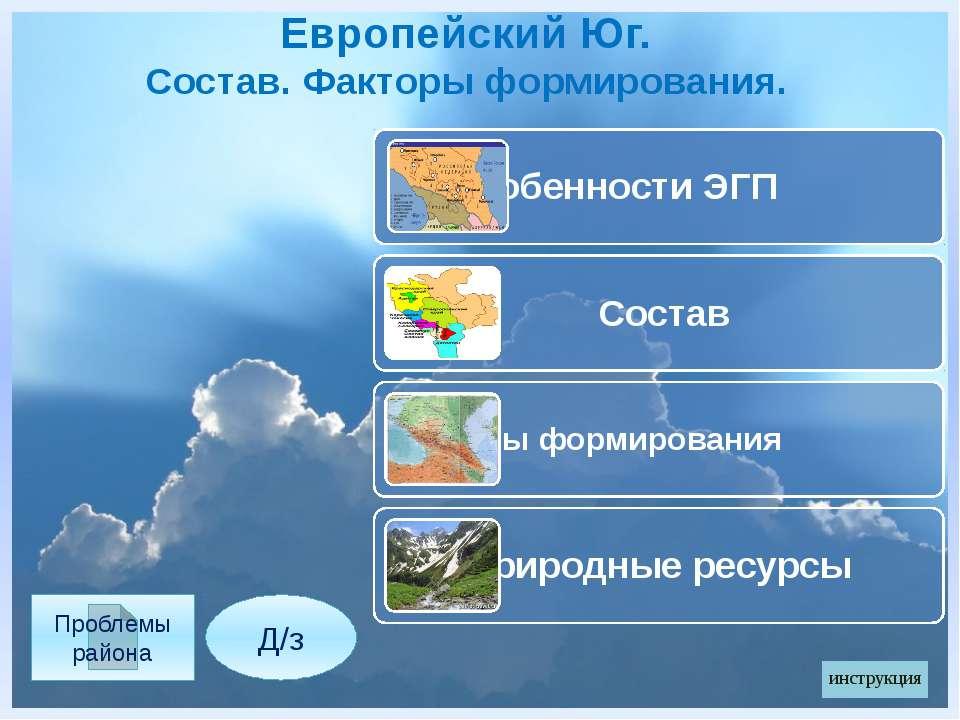 Задание 5. В условных обозначениях к контурной карте цифрами подписаны регион...
