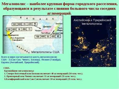 Мегалополис – наиболее крупная форма городского расселения, образующаяся в ре...