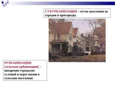 РУРБАНИЗАЦИЯ (сельская урбанизация) – внедрение городских условий и норм жизн...