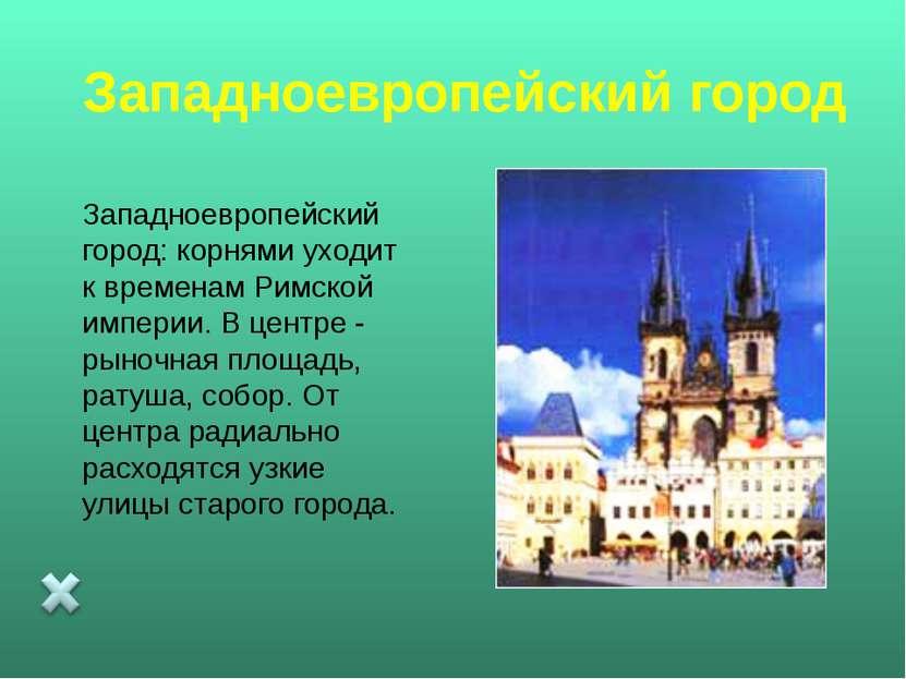 Западноевропейский город Западноевропейский город: корнями уходит к временам ...