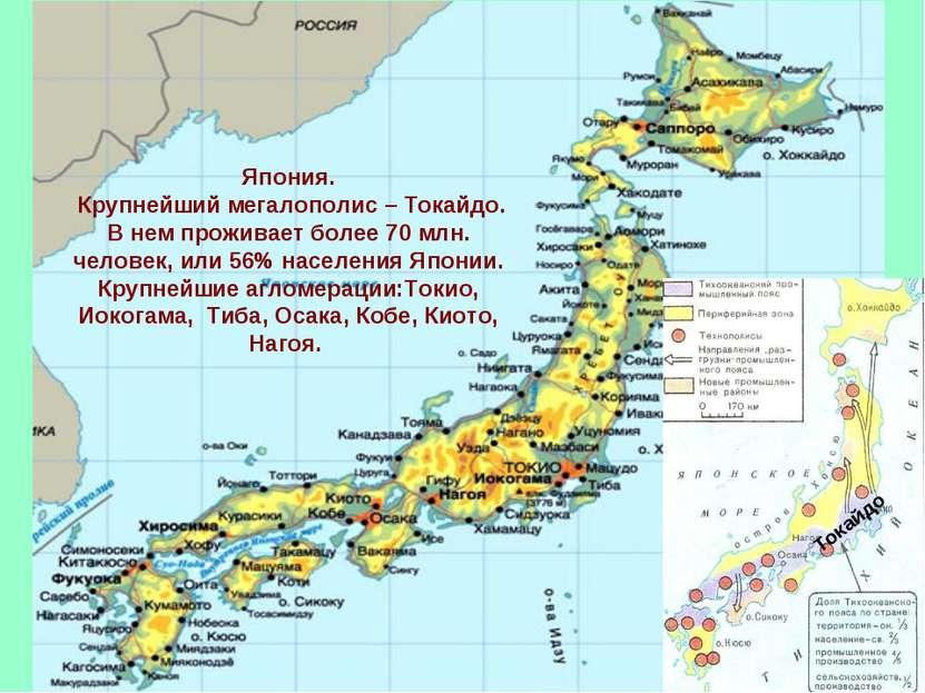 Япония. Крупнейший мегалополис – Токайдо. В нем проживает более 70 млн. челов...
