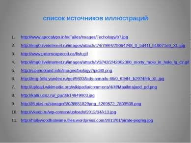 список источников иллюстраций http://www.apocalyps.info/Failes/Images/Techolo...