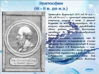 Эратосфен Киренский (276 год до н.э.— 194 год до н.э.) — греческий математик,...