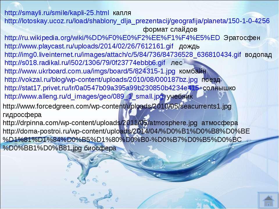 http://smayli.ru/smile/kapli-25.html капля http://lotoskay.ucoz.ru/load/shabl...