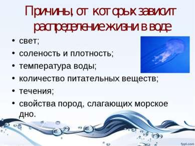 Причины, от которых зависит распределение жизни в воде свет; соленость и плот...
