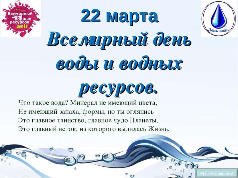 22 марта Всемирный день воды и водных ресурсов. Prezentacii.com Что такое вод...