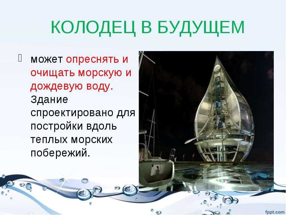 КОЛОДЕЦ В БУДУЩЕМ может опреснять и очищать морскую и дождевую воду. Здание с...