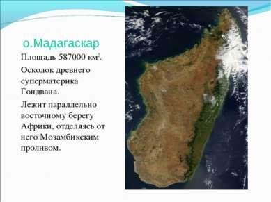 о.Мадагаскар Площадь 587000 км2. Осколок древнего суперматерика Гондвана. Леж...