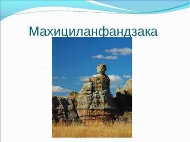 Махициланфандзака