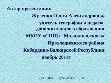 Автор презентации: Жуленко Ольга Александровна, учитель географии и педагог д...
