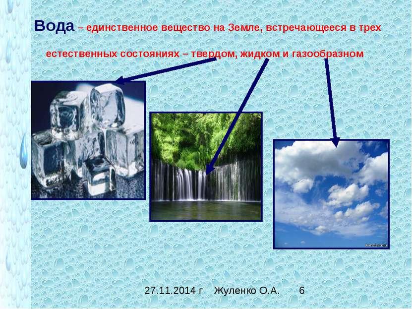 Вода – единственное вещество на Земле, встречающееся в трех естественных сост...