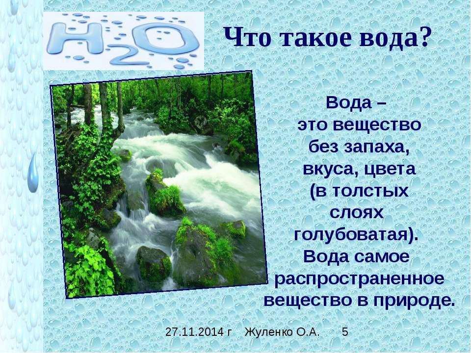 Что такое вода? Вода – это вещество без запаха, вкуса, цвета (в толстых слоях...