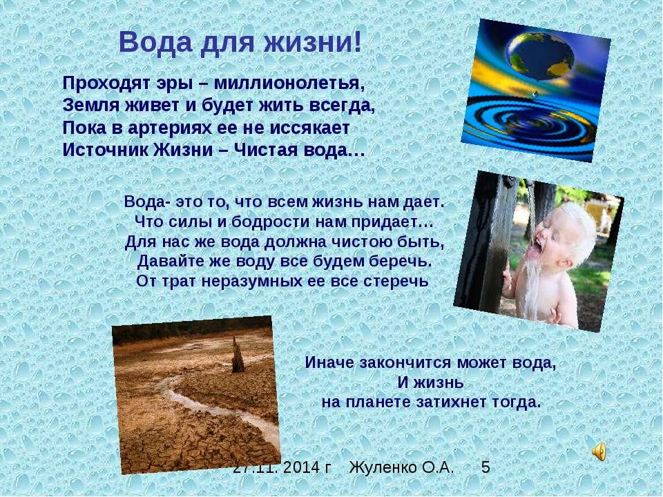 Вода для жизни! Проходят эры – миллионолетья, Земля живет и будет жить всегда...