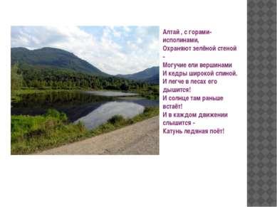 Алтай , с горами-исполинами, Охраняют зелёной стеной - Могучие ели вершинами ...