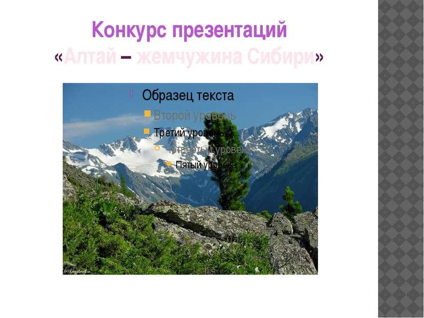 Конкурс презентаций «Алтай – жемчужина Сибири»
