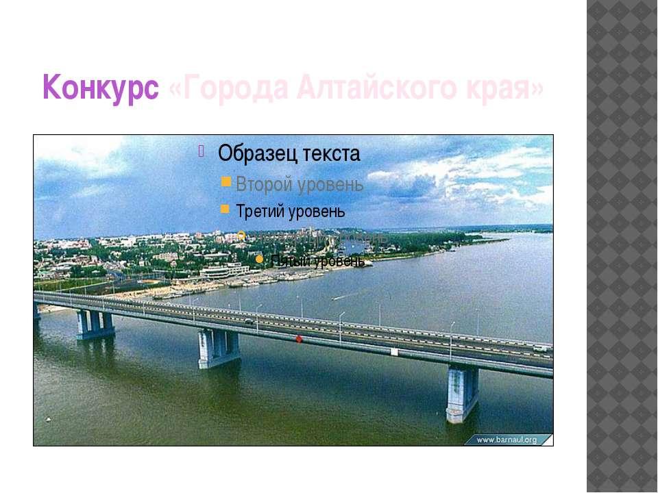 Конкурс «Города Алтайского края»