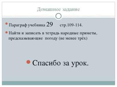 Домашнее задание Параграф учебника 29 стр.109-114. Найти и записать в тетрадь...