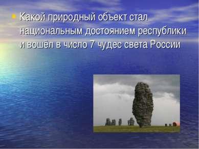 Какой природный объект стал национальным достоянием республики и вошёл в числ...