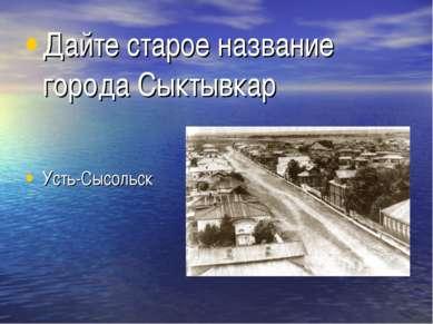 Дайте старое название города Сыктывкар Усть-Сысольск