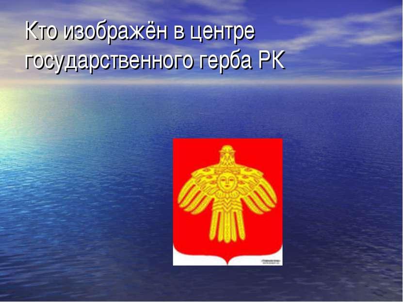 Кто изображён в центре государственного герба РК
