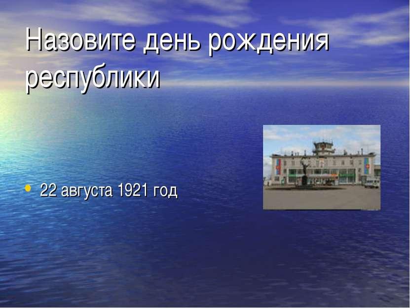 Назовите день рождения республики 22 августа 1921 год