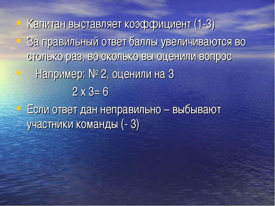 Капитан выставляет коэффициент (1-3) За правильный ответ баллы увеличиваются ...