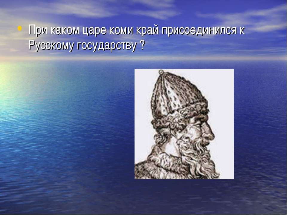 При каком царе коми край присоединился к Русскому государству ?