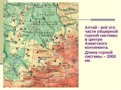 Алтай - всё это части обширной горной системы в центре Азиатского континента....