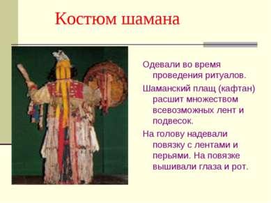 Костюм шамана Одевали во время проведения ритуалов. Шаманский плащ (кафтан) р...