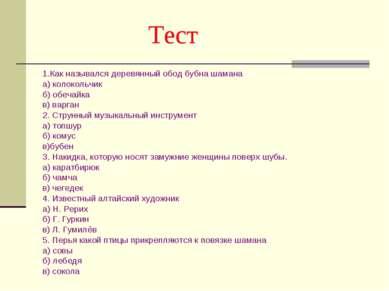 Тест 1.Как назывался деревянный обод бубна шамана а) колокольчик б) обечайка ...