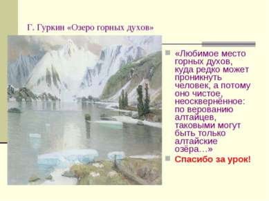Г. Гуркин «Озеро горных духов» «Любимое место горных духов, куда редко может ...