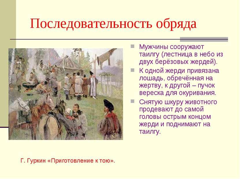 Последовательность обряда Мужчины сооружают таилгу (лестница в небо из двух б...