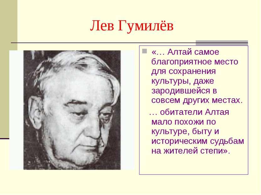 Лев Гумилёв «… Алтай самое благоприятное место для сохранения культуры, даже ...