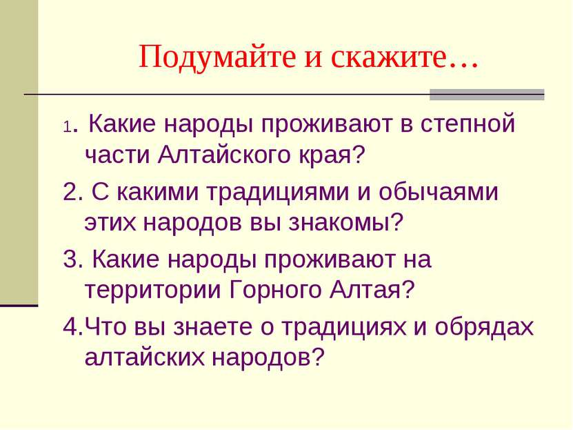 Подумайте и скажите… 1. Какие народы проживают в степной части Алтайского кра...