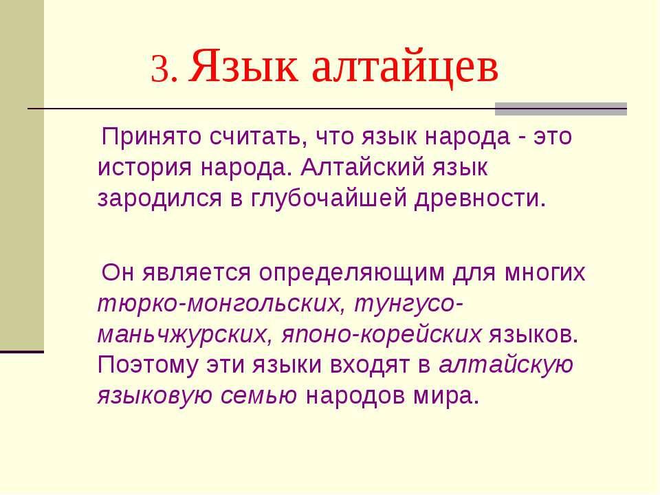 3. Язык алтайцев Принято считать, что язык народа - это история народа. Алтай...