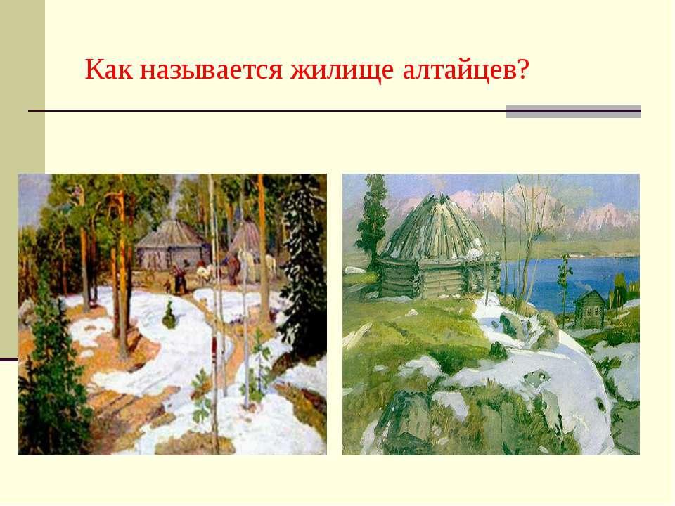 Как называется жилище алтайцев?
