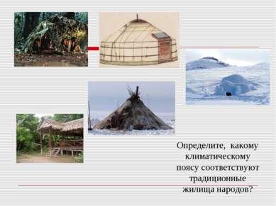 Определите, какому климатическому поясу соответствуют традиционные жилища нар...