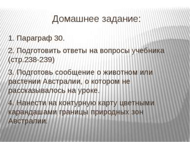 Домашнее задание: 1. Параграф 30. 2. Подготовить ответы на вопросы учебника (...