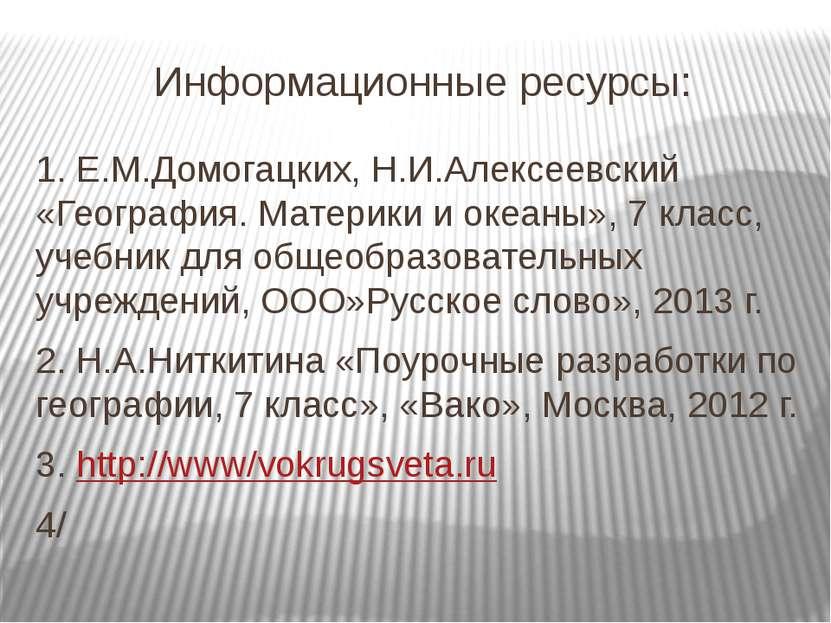 Информационные ресурсы: 1. Е.М.Домогацких, Н.И.Алексеевский «География. Матер...