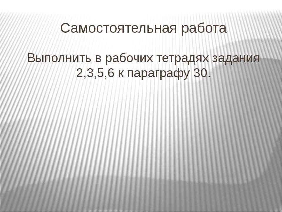 Самостоятельная работа Выполнить в рабочих тетрадях задания 2,3,5,6 к парагра...