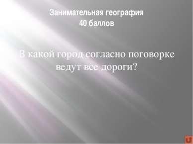 Мелькают города и страны 30 баллов Карамзин называл его «городом, выросшим из...
