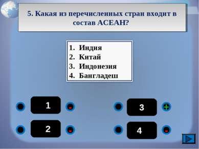 11 - - + - 22 3 44 5. Какая из перечисленных стран входит в состав АСЕАН?