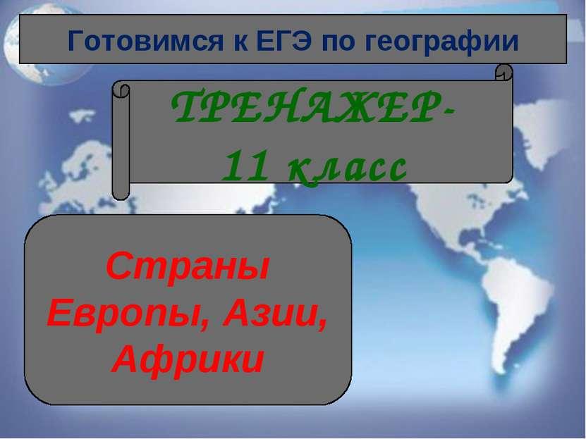 Готовимся к ЕГЭ по географии ТРЕНАЖЕР- 11 класс Страны Европы, Азии, Африки